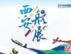 中國AOPA無人機技能挑戰賽 將在2019西安航展精彩開賽