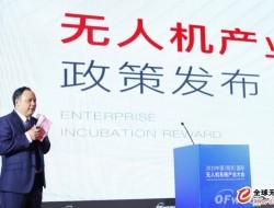 浦口高新區無人機產業政策發布