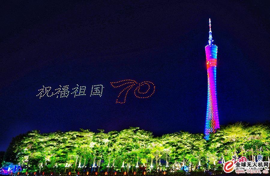 广州无人机表演70周年