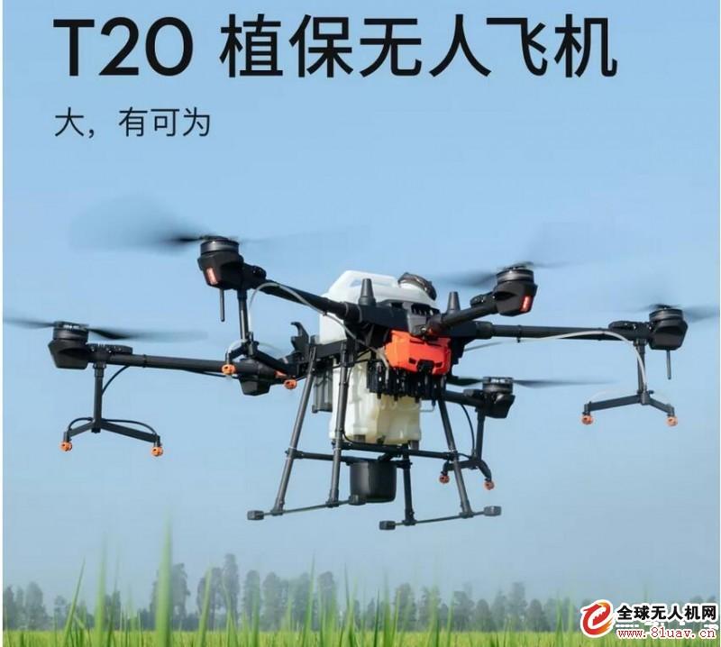 DJI 大疆 T20 植保无人机