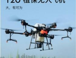 天鹰兄弟TY-D10多旋翼植保无人机