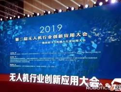 天津市無人機應用協會應邀參加2019第二屆無人機行業創新應用大會