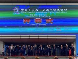 中国(山西)国际交通产业博览会在太原举行