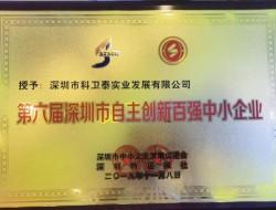 """科卫泰荣获""""第六届深圳市自主创新百强中小企业""""称号"""