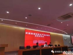 深圳星空無人機參加武器裝備科研生產備案管理政策宣講會