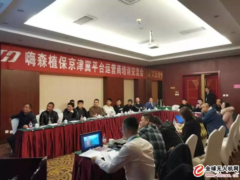 嗨森植保京津冀地区新平台运营商培训交流会