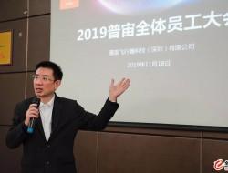 新普宙大会 | 董事长黄立重新确定普宙发展目标