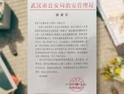 世界军运会后续|普宙收到武汉市公安局治安管理局发来的感谢信