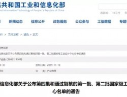 大疆等企业入选工信部公布第四批国家级工业设计中心名单