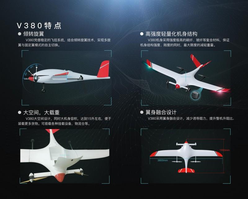 V380倾转旋翼垂直起降固定翼无人机