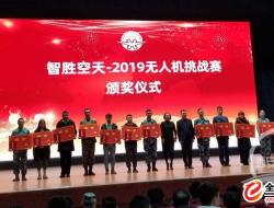 """智胜空天—2019""""无人机挑战赛"""