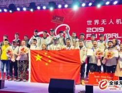 首登团体领奖台 探索发展新路径 无人机世锦赛中国收获颇丰