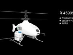 天禧航空新品發布,油動無人機強勢來襲!