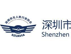 深圳市无人机行业协会发布《多旋翼无人机系统实验室环境试验方法》团体标准
