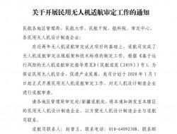中国民用航空局正式开展民用无人机适航审定工作