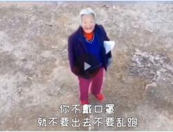 無人機監控老奶奶戴口罩