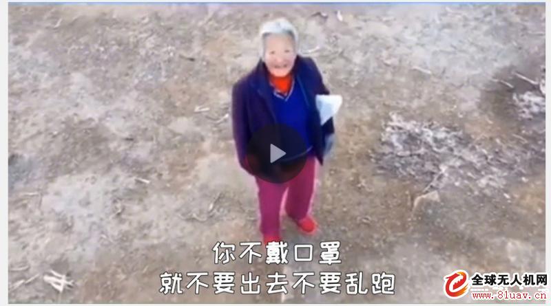 無人機監控老奶奶