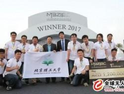 北理工代表队在国际无人机赛事中获单项冠军