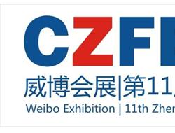 展会延期公布:2020年CZFE第11届郑州国际消防展,定档7月18日-20日