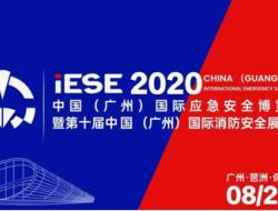 2020中国(广州)国际应急救援安全博览会,不可错过的十大