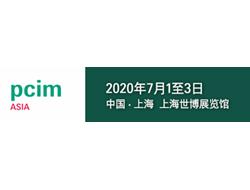 PCIM Asia 2020加强防疫措施 助力行业发展