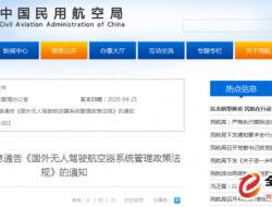 中国民航局发布《国外无人驾驶航空器系统管理政策法规》的信息通告