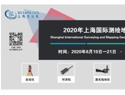 SG EXPO 2020上海测绘展-招展火热进行中!广泛商机不容错过!