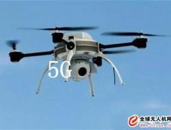 """5G+无人机""推动低空产业发展"
