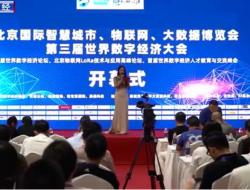 定了,2020南京智博会(AIOTE)12月份召开,共迎疫情后的新机遇