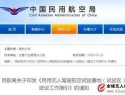 民航局正式印发《民用无人驾驶航空试验基地(试
