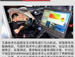 EcuTek程序特调适用日系性能车,全油门换挡,弹射起步