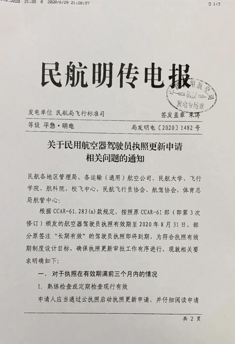 关于民用航空器驾驶员执照更新申请相关问题的说明