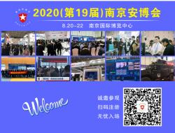 8.20-22,江苏安徽18市大巴车,接您参观2020南京安防展啦!