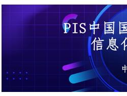 重磅!您有一封來自PIS2020中國國際精準農業與信息化高峰論壇的邀請函!