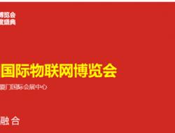 12月11日盛大開幕!第六屆中國國際物聯網博覽會火熱招商中!