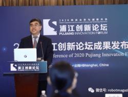 《中国新一代人工智能发展报告2020》发布