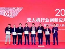 2020无人机行业创新应用大会在蓉举行