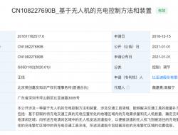 比亚迪申请无人机充电专利