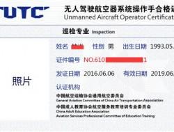 关于UTC无人机培训体系升级的公告
