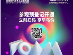 Interfoam发泡材料展预登记火热上线