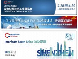 重磅| Interfoam发泡材料展落户深圳,双展联动赋能亚洲发泡材料市场