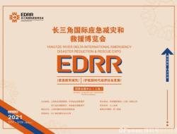 【参观注册】长三角国际应急博览会5月强势出击