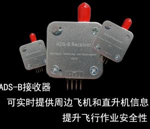 ADS-B接收机ADSB 无人机ADS-B接收机