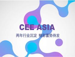 31家知名企业应邀成为CEEASIA2021亚洲消费电子展协办单位