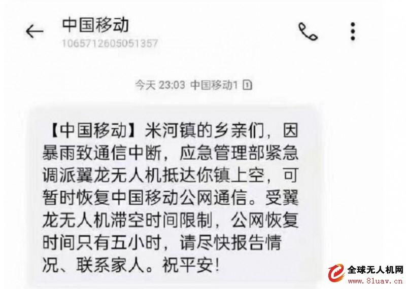 移动启用无人机做基站:为河南受灾群众恢复通信