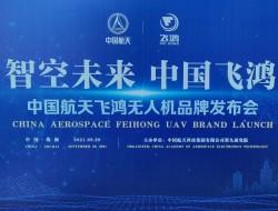 """航天科技集团""""飞鸿""""无人机品牌正式向社会发布"""